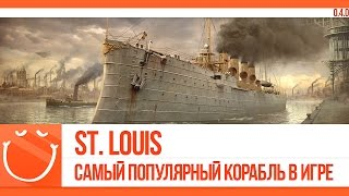 World of warships - St. Louis. Самый популярный корабль в игре.(, 2015-07-05T12:59:35.000Z)