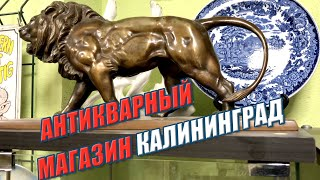 Антикварный магазин и барахолка в Калининграде