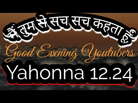 Daily Bible Verse's Of The Day..Yahunna 12.24.