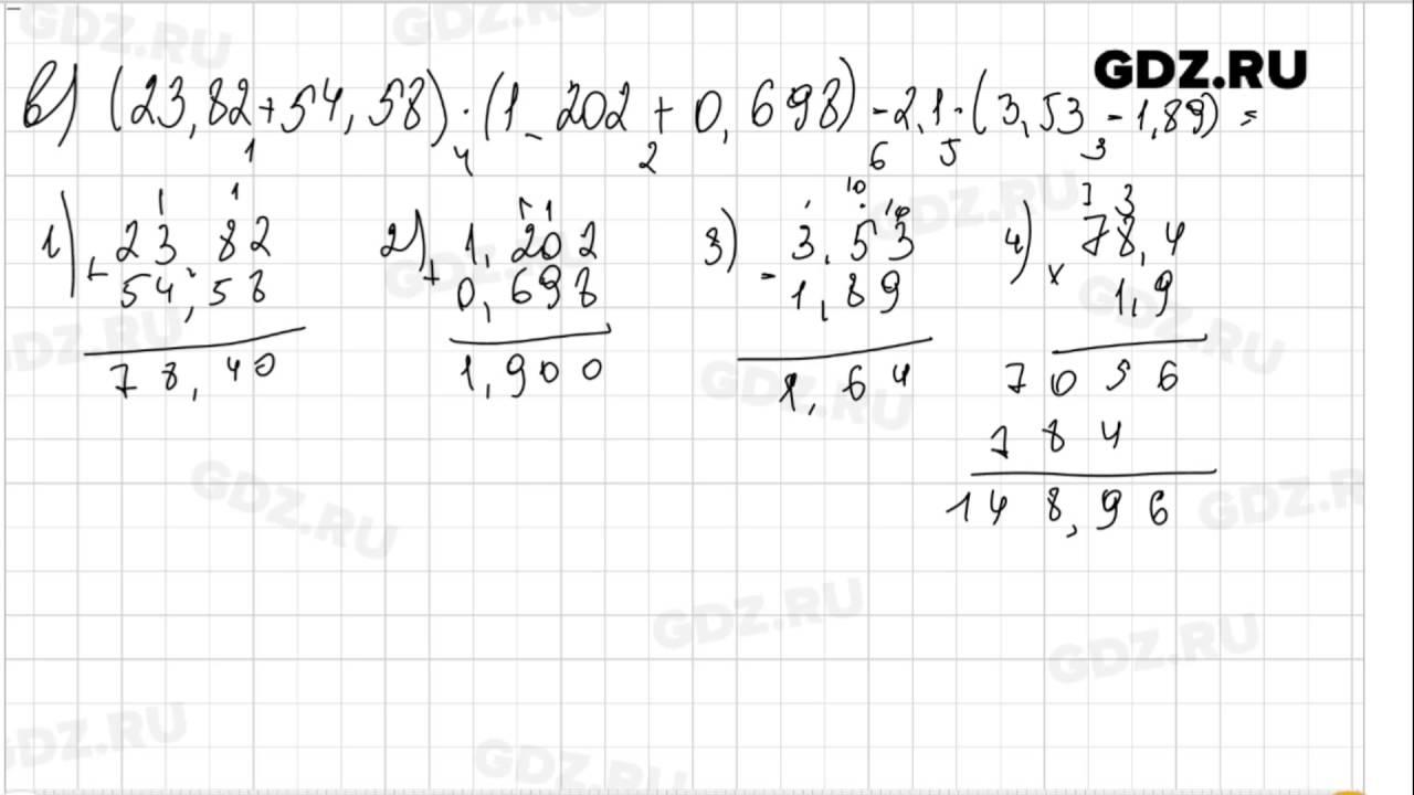 Математика 6 класс упражнение(задание) 86 виленкин, жохов, гдз.