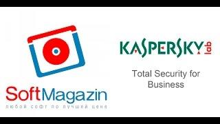 Kaspersky Security для бизнеса - обзор | SoftMagazin