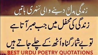 Best Betrayal Quotes In Urdu Ssmatters