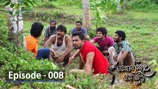 Konkala Dhoni | Episode 08 - (2017-10-13) | ITN Thumbnail