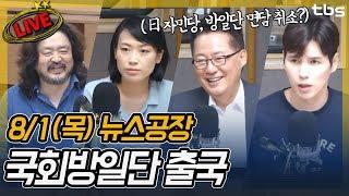 박지원,김주영,김진애,조배숙,김남조|김어준의 뉴스공장