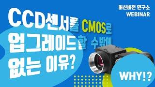 [KOR DUB] 머신비전 카메라 CCD 센서를 CMO…