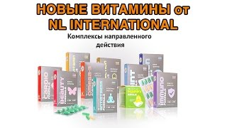 Новые витамины от NL International // NL STORE