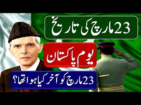 23 March Pakistan Day History In Urdu - History OF Pakistan - Urdu Documentaries