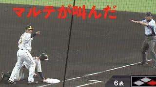 【阪神】セーフの判定にマルテがベンチにリクエスト要求
