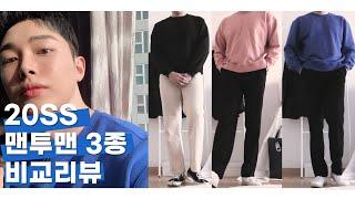 [남자 맨투맨 추천] 봄에 입기 좋은 3가지 브랜드 맨…