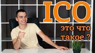 Что такое ICO? И почему оно для меня интереснее майнинга.