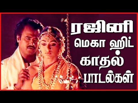 ரஜினி மெகா ஹிட் காதல் பாடல்கள் # Tamil Evergreen Songs # Rajini Love Songs Collections