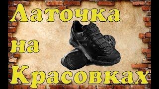 видео ремонт обуви
