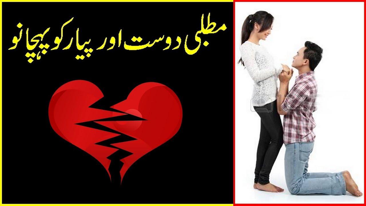 Selfish Friends And Lover Matlabi Dost Or Pyar Urduhindi Youtube