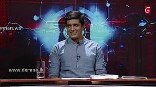 Wada Pitiya - 2018.07.24 Thumbnail