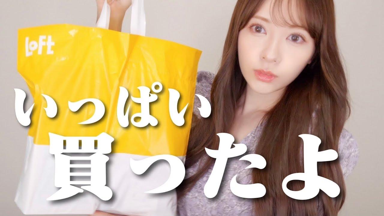 【最近の収穫品が大量】ロフト、百貨店、Qoo10で買ったもの紹介する〜!!
