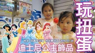 迪士尼公主飾品扭蛋 白雪公主玩具 灰姑娘玩具 迪士尼公主玩具分享  扭蛋機實況 轉蛋機遊戲  disney princess 玩具反斗城可愛的Sunny Yummy日誌跟玩具開箱