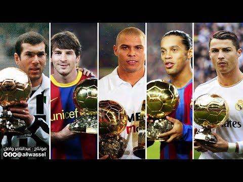 الفائزين بالكرة الذهبية لأفضل لاعب في العالم 1956 - 2016 Ballon d'Or