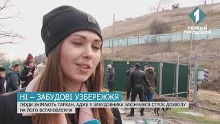 Час Одеси за 24 лютого 2020