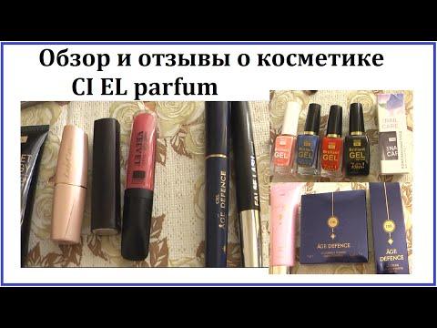 Обзор и отзывы о косметике Си Эль парфюм #BeautyБизнес