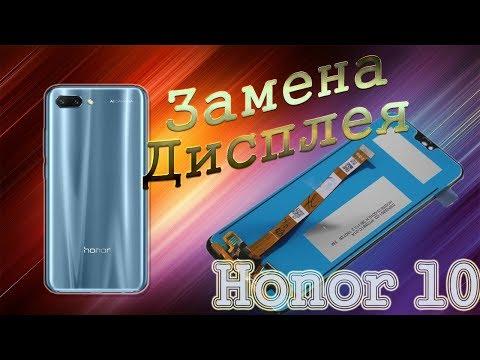 Honor 10 замена дисплея