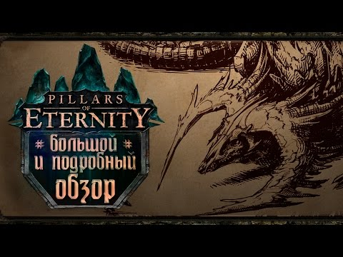 Pillars of Eternity Gameplay RELEASE - Episode 1 - Baggabones Bronson