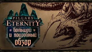 видео Обзор Pillars of Eternity