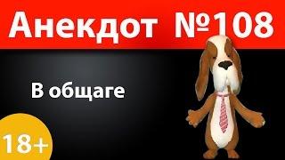Анекдот №108: В общаге)))