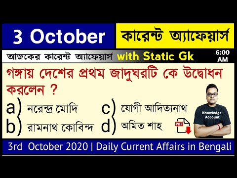 3rd October 2020 Daily Current Affairs In Bengali  Knowledge Account কারেন্ট অ্যাফেয়ার্স 2020