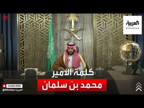 كلمة الأمير محمد بن سلمان أثناء انعقاد قمة دعم اقتصادات الدول الأفريقية في باريس  - نشر قبل 21 دقيقة