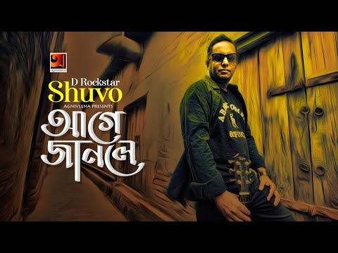 age-janle-tor-|-drockstar-shuvo-|-folk-bangla-song-|-official-lyrical-video-|-☢-exclusive-☢