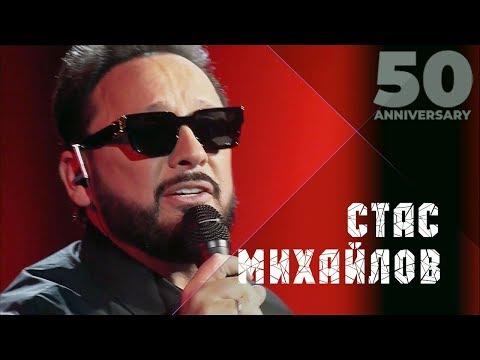 Стас Михайлов - Спаси меня (50 Anniversary, Live 2019)