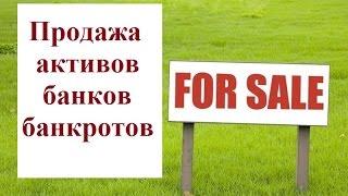 видео Залоговое имущество банков, Барнаул (Алтайский край): продажа и реализация залогового, кредитного и конфискованного имущества