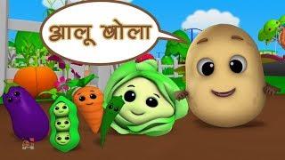 Aloo Bola Mujhko Khalo | Hindi Rhymes | आलू बोला मुझको खालो | Balgeet Hindi | Luke And Lily India