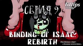 Binding of Isaac: REBIRTH - Серия 9 (Разговорно-бестолковая)