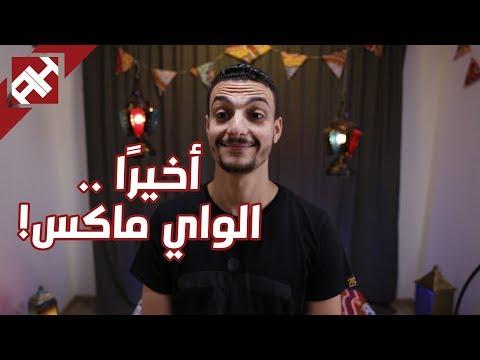الواي ماكس في مصر 🔥 | Wi-Max 📶 📡 | هل هو المنقذ من تي داتا ؟!
