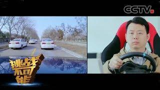 [挑战不可能之加油中国] 迈进5G时代 远程驾驶无人车迎战高难度车道   CCTV挑战不可能官方频道