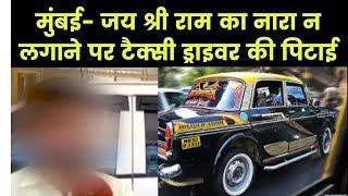 Mumbai, जय श्री राम का नारा न लगाने पर टैक्सी ड्राइवर की पिटाई, तीन आरोपी गिरफ्तार