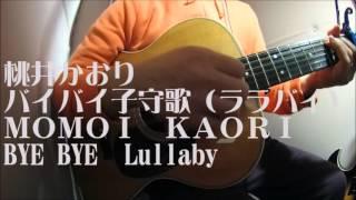 桃井かおり バイバイ子守歌(ララバイ) 古い曲を歌ってみました。