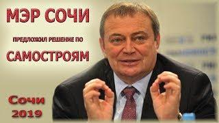Мэр Сочи Пахомов предложил решение // Обращение главы города Сочи к дольщикам Часть 1. //Кто виноват