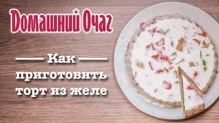 Торты без выпечки с желатином. Рецепт торта