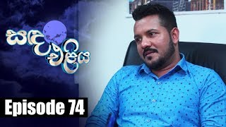 Sanda Eliya - සඳ එළිය Episode 74 | 03 - 07 - 2018 | Siyatha TV Thumbnail
