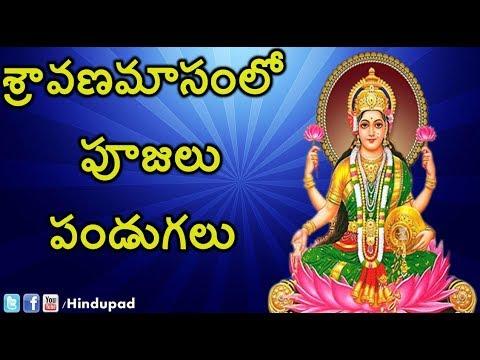 Shravana Masam 2019 | Sravanamasam in Telugu Calendar - HinduPad