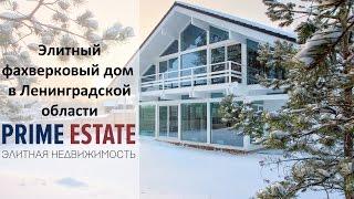 Элитный фахверковый дом в Ленинградской области(, 2016-09-09T14:07:41.000Z)