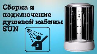 видео Подключение душевой кабины к водоснабжению, канализации, электричеству?