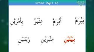 Таджвид. Коран. Урок 4 Изучаем буквы Йа Ба Каф