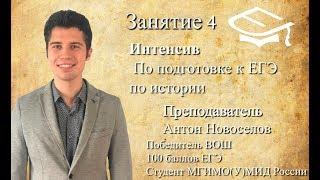 Занятие 4. Базовая подготовка к ЕГЭ по истории. Преподаватель: Антон Новоселов