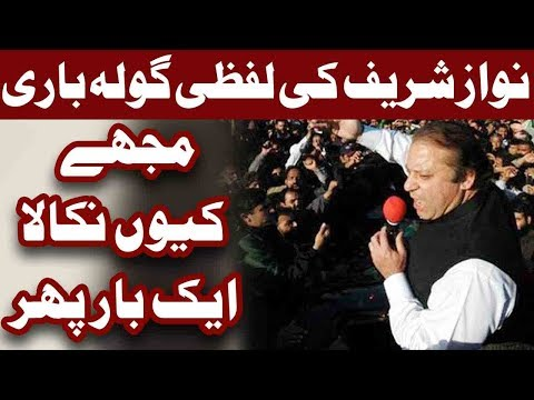 Nawaz Sharif:No Court Decision Can Weaken My Relationship With Masses - Express News