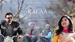 KALAA EK SOCH ||DEEPAK JANDEWA || S KUMAR MUSIC PRODUCTION