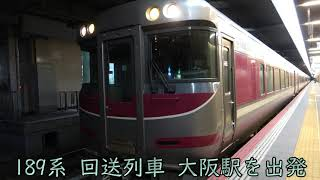 【JR京都線】4K動画 キハ189系 臨時特急かにカニはまかぜの回送列車<H1編成> 大阪駅を出発
