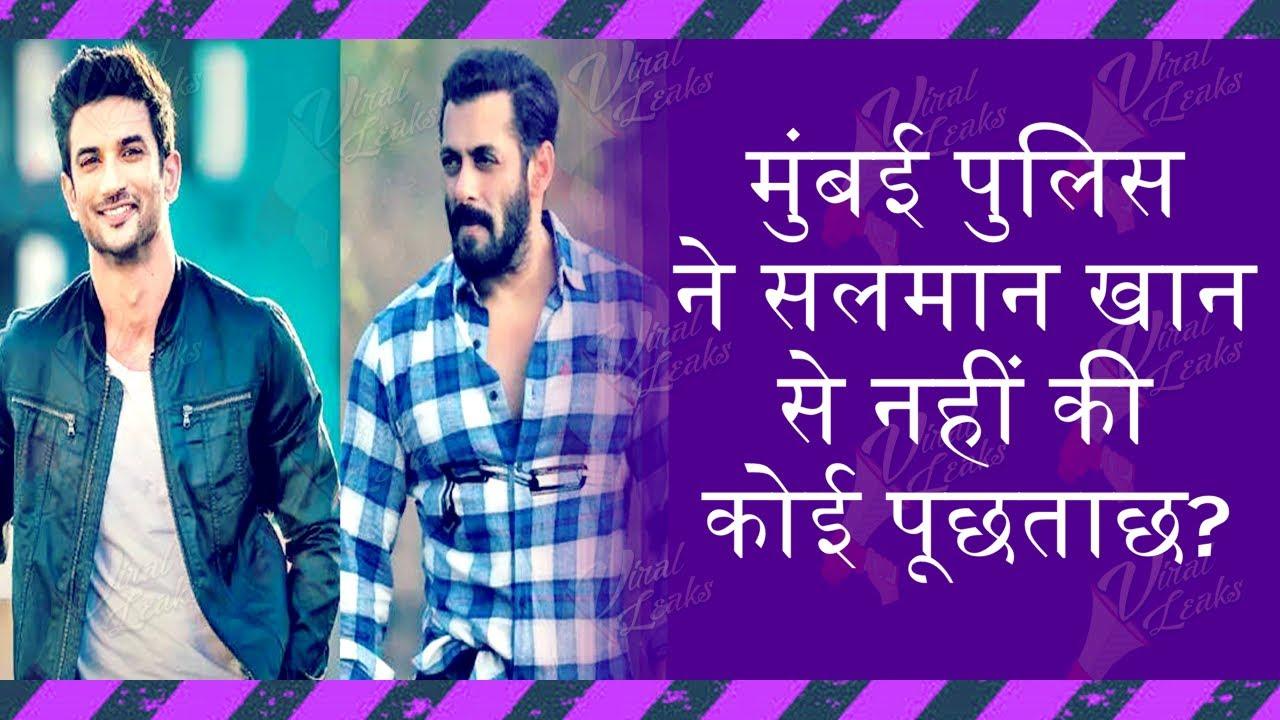 Sushant Singh Rajput आत्महत्या मामले में Mumbai Police ने Salman Khan से नहीं की कोई पूछताछ?